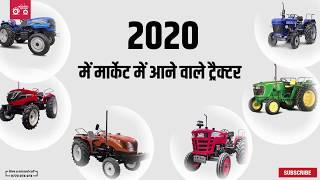 Top 10 Upcoming Tractors in India 2020 | HINDI | Tractor Junction
