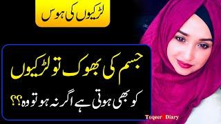 Deep Quotes about life : Precious Words In Urdu Hindi | Best Life Quotes | Lesson able Quotes