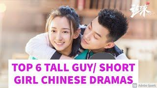 TOP 6 TALL GUY FALLS FOR SHORT GIRL CHINESE DRAMAS (CUTE HEIGHT DIFFERENCE)