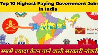 Top 10 highest paying government jobs in india/सबसे ज्यादा वेतन पाने वाली सरकारी नौकरिया/top job