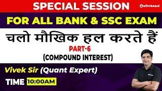 Compound Interest | Tricks for CI | IBPS Clerk Mains | RBI Assistant | Part 6 | Special Session