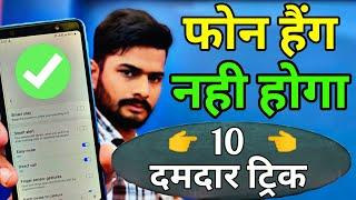 Phone Hang Problem Solution | Top 10 Tricks | Android phone hang and slow problem solution |