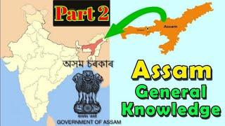 Top 10 Assam General knowledge question and answers 2020 || All is well Gk ||