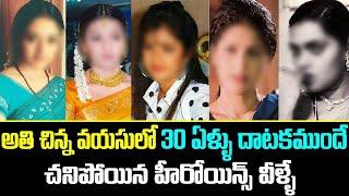 Top 10 Beautiful Actresses Who Ends Life Young Age Bollywood news Bollywood Actress Indian actress