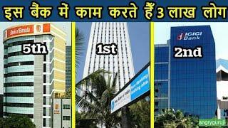 Top 10 Largest Bank In India | इंडिया के 10 सबसे बड़ी बैंक [Ep.11]