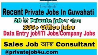 Top 20 Private job in Guwahati Assam 2020 | Data entry/Office/ITI job in Assam | Private job jorhat.