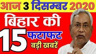 Today 3 December bihar news|Bihar news|bihar news,bihar ka news|Gaya news,bhagalpur news|biharinews