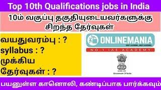 Top 10 Government jobs in india for 10th pass | tamil