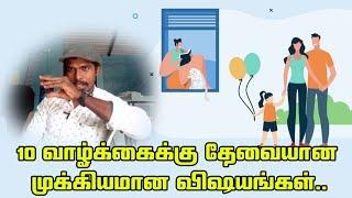 The top 10 information of life in tamil நல்ல வாழ்க்கைக்கு தேவையான 10 தகவல்கள்  Castle of information