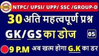 NTPC/ UPSI/ UPP/ SSC /GROUP-D   30 अति महत्वपूर्ण प्रश्न G.K/G.S का डोज   By Pradeep Sir   CLASS -05