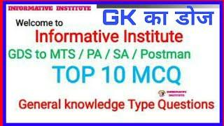 Top 10 MCQ | General knowledge Questions for MTS PA Postman Exam ! GK का डोज ! Informative Institute