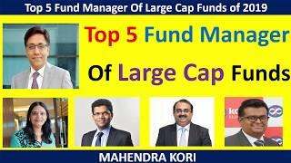 Top 5 Fund Manager of Large Cap Funds in India 2019 | mutual funds