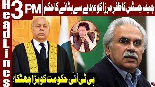Historic Decision of Supreme Court | Headlines 3 PM | 13 April 2020 | Express News