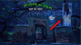 bhuli bhatiyari ka mahal/ haunted place in india top 10/ couple place in delhi/ ghost house