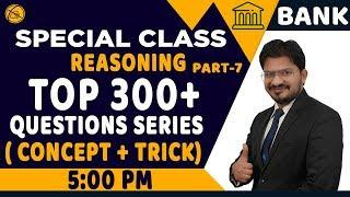 REASONING | SPECIAL BANK CLASS | BY ATUL MAHENDRAS | TOP 300+ QUESTIONS SERIES | 5:00 PM