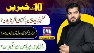 Top 10 With GNM   Today's Top Latest Updates by Ghulam Nabi Madni   August 14, 2020  