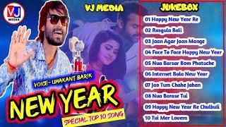 New year Special Top 10 Sambalpuri Song || Singer- Umakant Barik || Jukebox
