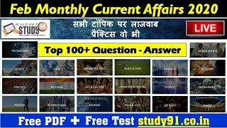 Februrary Monthly Current Affairs 2020 Top 100+ Question Answer with Nitin Sir