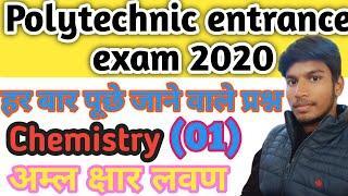 #polytechnic entrance exam preparation 2020,#jeecup 2020,#chemistry top 10 question,#अम्ल छार लवण