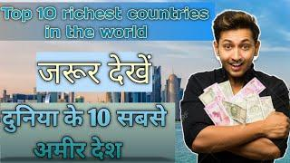 Top 10 Richest Country in The World | दुनिया के 10 सबसे अमीर देश | Amazing facts part 2