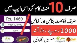Make money online in Pakistan, JazzCash easypaisa Earning App,Earn Money,Online work at home