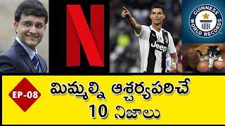 Top 10 Unknown Facts in Telugu | Amazing And Interesting Facts | Episode-08 | #Telugufacts
