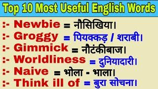 Top 10 Most Useful English Words || daily use English vocabulary |अंग्रेजी के नए शब्द |English words