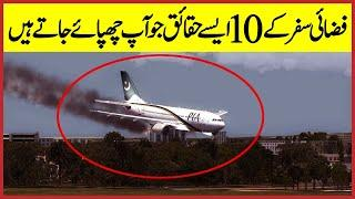 Top 10 Facts About Air Travel That Are Hidden From You | YouTube Masters