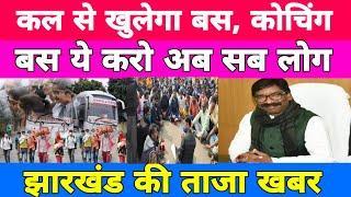 Jharkhand News,jharkhand Breaking News,Today Jharkhand News, JAC Exam , Para Teacher news