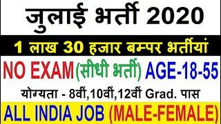 Top 10 Government Job Vacancy in July 2020 | Latest Govt Jobs 2020 / Sarkari Naukri 2020