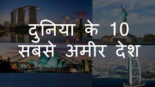 top 10 richest country in the world l दुनिया के 10 सबसे अमीर देश l
