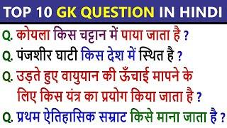 Top 10 Most brilliant GK questions with answers (compilation) FUNNY IAS Interview #GK#GK2020 Part-22