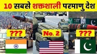 Top 10 NUCLEAR POWER Countries in the World । 10 सबसे शक्तिशाली परमाणु देश (2020)