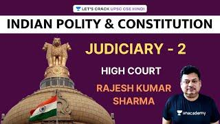 Judiciary - 2 [High Court]   Indian Polity & Constitution   UPSC CSE 2020/2021