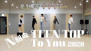 TEEN TOP(틴탑) 'To You 2020'(N배속 ver.) 안무영상(Dance Practice Video)