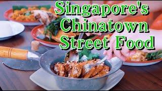 新加坡唐人街美食TOP 10 Things To Eat in Singapore's Chinatown Street Market --- World Street food