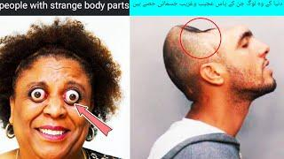 Top 10 people with strange body parts   دنیا میں 10 عجیب جسمانی حصوں والے لوگ   Interesting World