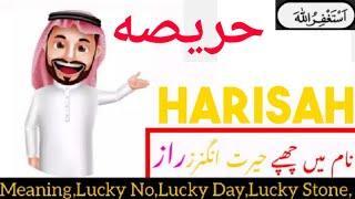 Top 10 HARISAHحريصه name meaning in Urdu|Smart Life Tune