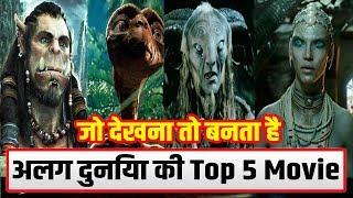 Top 5 Mind Blowing Fantasy Movies in Hindi || All Time Favorite 2020