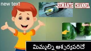 Top 10 Unknown facts in Telugu /Interesting facts and amazing facts part 4/ Hemanth channel