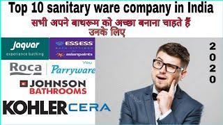 Top 10 sanitary ware company in India 2020 Hindi me   sanitary ware details