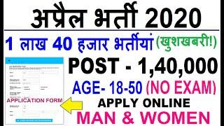 Top 5 Government Job Vacancy in April 2020 | Latest Govt Jobs 2020 / Sarkari Naukri 2020