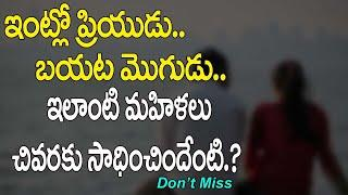 Wife And Husband Relationship In telugu| Wife And Husband Inspirational Video| Informational Library