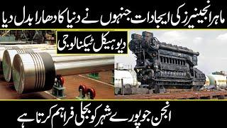 All Time Biggest Engines in the World   Urdu Cover