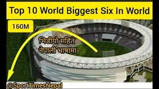 WATCH - Top 10 World Biggest Six In Cricket History In Nepali Language | Sport Times Nepal