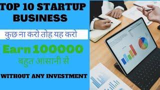 Startup Sucess Formula // Top 10 New Business Idea जो आप 18 की age से start कर सकते हैं।।