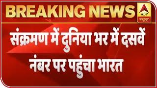 India Stands On 10th Position In COVID-19 Cases Worldwide   ABP News