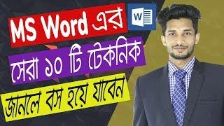 Top 10 MS Word Magical Tips and Tricks that Makes You Perfect in Writing | MS word Bangla Tutorial