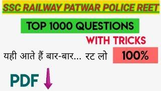 Science Top 1000 questions in Hindi Trick