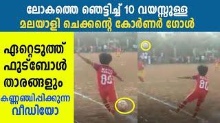 10 Year Old Kid Scored A Goal Direclty From A Corner Kick | Oneindia Malayalam